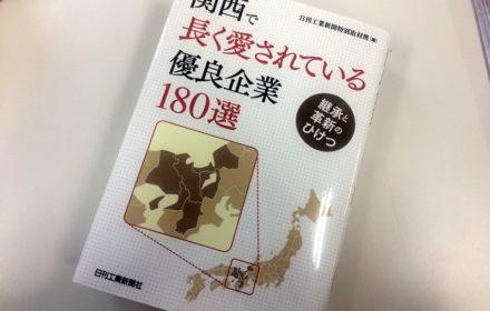 『関西で長く愛されている優良企業180選』に弊社が掲載されました。